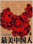 最美中国人