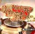 群星热辣秀[2013]